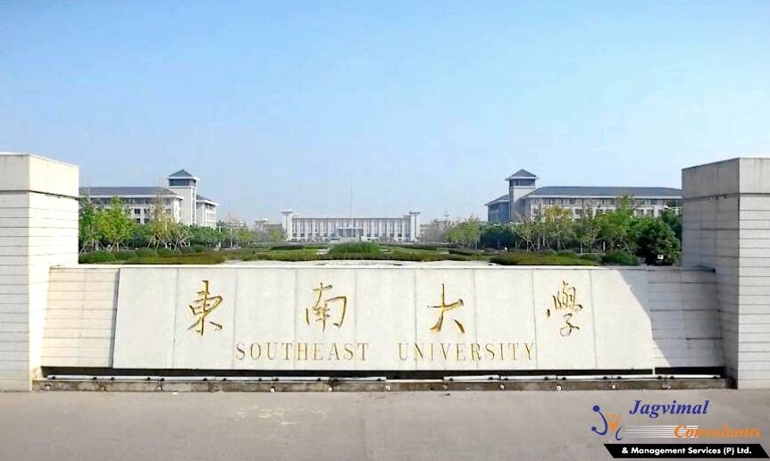 study MBBS in China | Top Ranked Universities of World - southeast-university